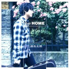 【中古】I'm HOME/三浦祐太朗CDアルバム/邦楽