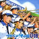 【中古】ブラバン!甲子園 U−18/イチカシ吹奏楽部CDアルバム/クラッシック