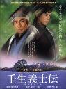 【中古】壬生義士伝/中井貴一DVD/邦画歴史時代劇