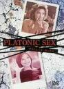 【中古】プラトニック・セックス(TV) 【DVD】/星野真里DVD/邦画TV