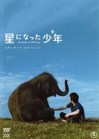 【中古】星になった少年 スタンダード・ED 【DVD】/柳楽優弥DVD/邦画ファミリー&動物