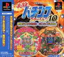 【中古】必殺パチンコステーション10 EXジャック2000&スーパードラゴンソフト:プレイステーションソフト/パチンコパチスロ・ゲーム