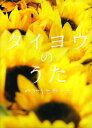 【中古】タイヨウのうた プレミアムエディション/YUIDVD/邦画ラブロマンス