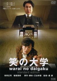 【中古】笑の大学 スタンダード・ED 【DVD】/役所広司DVD/邦画コメディ