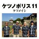 【中古】ケツノポリス11/ケツメイシCDアルバム/邦楽