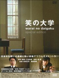【中古】笑の大学 SP・ED 【DVD】/役所広司DVD/邦画コメディ