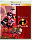 【中古】Mr.インクレディブル MovieNEX BD+DVD 【ブルーレイ】/クレイグ・T・ネルソンブルーレイ/海外アニメ・定番…
