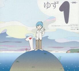【中古】「1〜ONE〜」/ゆずCDアルバム/邦楽