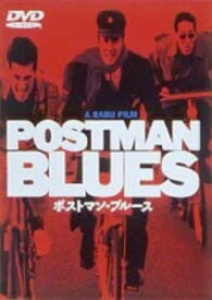 【中古】ポストマン・ブルース 【DVD】/堤真一DVD/邦画アクション