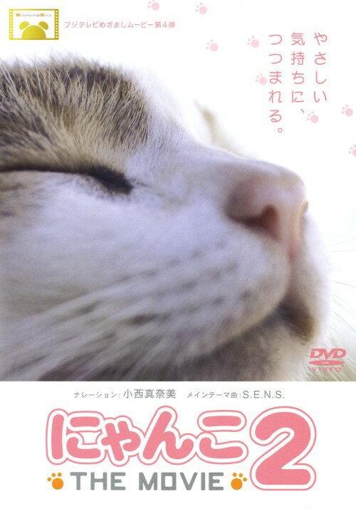 【中古】にゃんこ THE MOVIE 2/小西真奈美DVD/邦画ファミリー&動物