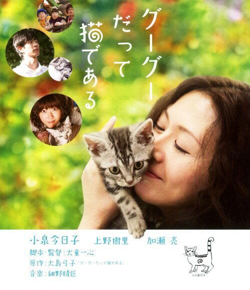 【中古】グーグーだって猫である スペシャル・エディション/小泉今日子ブルーレイ/邦画ファミリー&動物