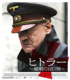 【中古】ヒトラー 最期の12日間 【ブルーレイ】/ブルーノ・ガンツブルーレイ/洋画戦争