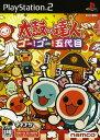 【中古】太鼓の達人 ゴー!ゴー!五代目ソフト:プレイステーション2ソフト/シミュレーション・ゲーム