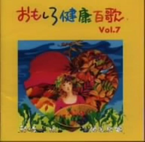 【中古】おもしろ健康百歌 Vol.7/オムニバスCDアルバム/イージーリスニング