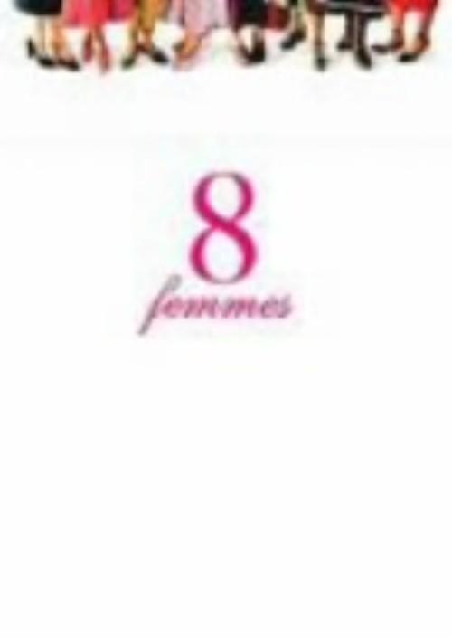 【中古】8人の女たち デラックス版/カトリーヌ・ドヌーヴDVD/洋画サスペンス