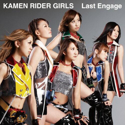 【中古】Last Engage/仮面ライダーGIRLSCDシングル/アニメ