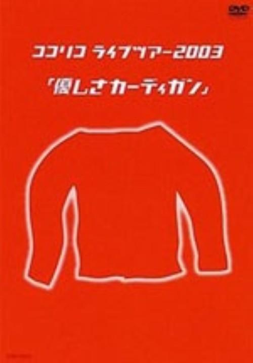 【中古】ライブツアー2003 優しさカーディガン/ココリコDVD/邦画バラエティ