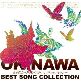 【中古】美ら歌よ〜沖縄ベスト・ソング・コレクション〜/オムニバスCDアルバム/邦楽