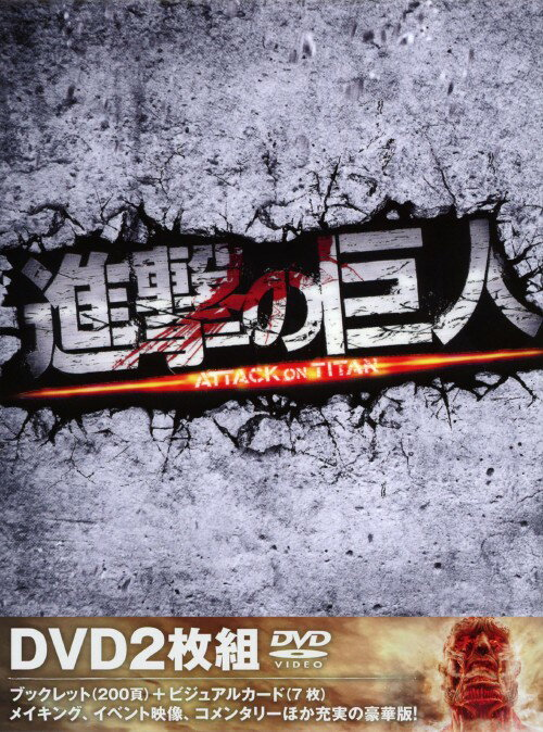 【中古】進撃の巨人 ATTACK ON TITAN 豪華版/三浦春馬DVD/邦画アクション