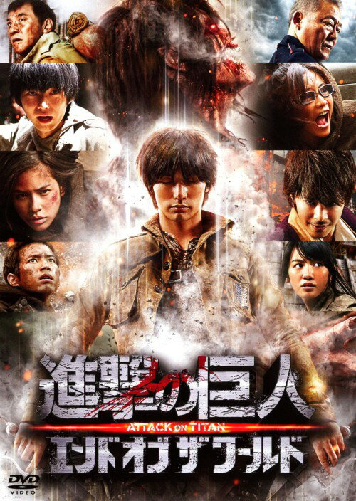 【中古】進撃の巨人 ATTACK ON TITAN エンド オブ ザ ワールド/三浦春馬DVD/邦画アクション