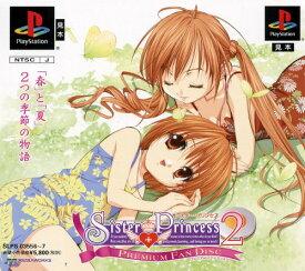 【中古】Sister Princess2 プレミアムファンディスクソフト:プレイステーションソフト/アドベンチャー・ゲーム