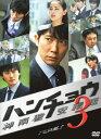 【中古】ハンチョウ 神南署安積班 3rd BOX 【DVD】/佐々木蔵之介DVD/邦画TV
