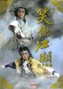 【中古】2.笑傲江湖 完全版 BOX 【DVD】/リー・ヤーポンDVD/洋画アジア