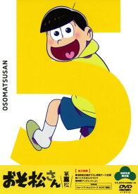 【中古】初限)5.おそ松さん 【DVD】/櫻井孝宏DVD/OVA