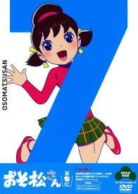 【中古】初限)7.おそ松さん 【DVD】/櫻井孝宏DVD/OVA