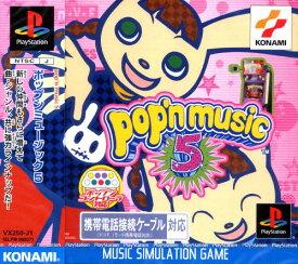 【中古】ポップンミュージック5ソフト:プレイステーションソフト/シミュレーション・ゲーム