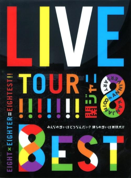 【中古】KANJANI∞ LIVE TOUR!! 8EST 〜みんなの想いはどうなんだい?僕らの想いは無限大!!〜 <初回限定版>/関ジャニ∞DVD/映像その他音楽
