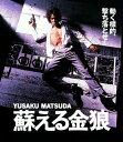 【中古】蘇える金狼 (1979)/松田優作ブルーレイ/邦画アクション