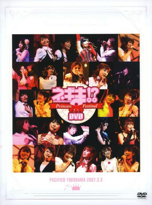 【中古】ネギま!?Princess Festival 【DVD】/佐藤利奈DVD/コミック