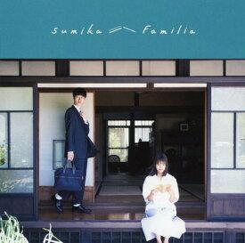 【中古】Familia(初回限定盤)(DVD付)/sumikaCDアルバム/邦楽
