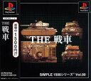 【中古】THE 戦車 SIMPLE1500シリーズ Vol.90ソフト:プレイステーションソフト/シミュレーション・ゲーム