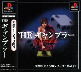 【中古】THE ギャンブラー SIMPLE1500シリーズ Vol.91ソフト:プレイステーションソフト/ギャンブル・ゲーム