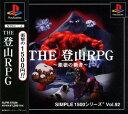【中古】THE 登山RPG 〜銀嶺の覇者〜 SIMPLE1500シリーズ Vol.92ソフト:プレイステーションソフト/シミュレーション…