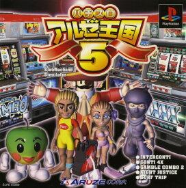 【中古】パチスロ アルゼ王国5ソフト:プレイステーションソフト/パチンコパチスロ・ゲーム
