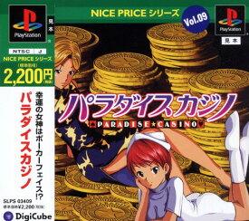 【中古】パラダイスカジノ NICE PRICE シリーズ Vol.09ソフト:プレイステーションソフト/テーブル・ゲーム