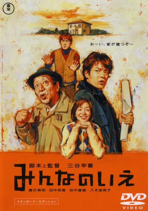 【中古】みんなのいえ スタンダード・エディション/唐沢寿明DVD/邦画コメディ