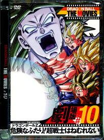 【中古】10.ドラゴンボールZ(劇)危険なふたり!超戦士… 【DVD】/野沢雅子DVD/コミック