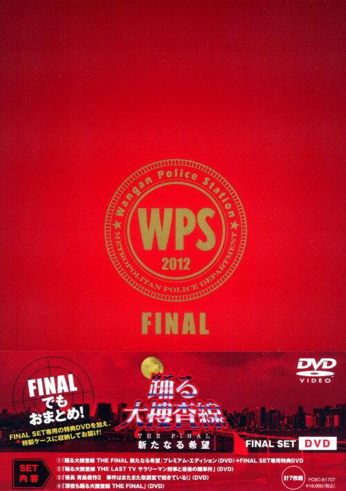 【中古】踊る大捜査線 THE…新たなる希望 FINAL SET 【DVD】/織田裕二