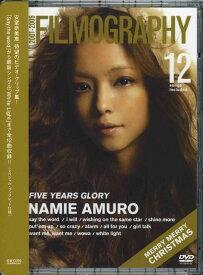 【中古】安室奈美恵/filmography 2001-2005 【DVD】/安室奈美恵DVD/映像その他音楽
