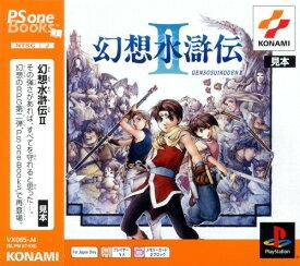 【中古】幻想水滸伝2 PSoneBooksソフト:プレイステーションソフト/ロールプレイング・ゲーム