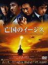 【中古】亡国のイージス 【DVD】/真田広之DVD/邦画アクション