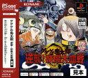 【中古】ゲゲゲの鬼太郎 逆襲!妖魔大血戦 PSoneBooksソフト:プレイステーションソフト/アクション・ゲーム