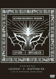 【中古】BABYMETAL/LEGEND -S- BAPTISM XX LIVE… 【DVD】/BABYMETALDVD/映像その他音楽