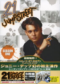 【中古】初限)21 ジャンプストリート 1st BOX 【DVD】/ジョニー・デップDVD/洋画アクション
