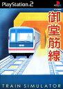 【中古】Train Simulator 御堂筋線ソフト:プレイステーション2ソフト/シミュレーション・ゲーム