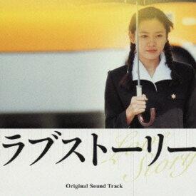 【中古】ラブストーリー OST<国内盤>/サントラCDアルバム/サウンドトラック
